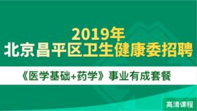 2019年北京昌平區衛生健康委招聘《醫學基礎+藥學》事業有成套餐