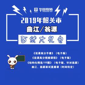 【1元抢购】2019年韶关市(曲江/翁源)面试大礼包