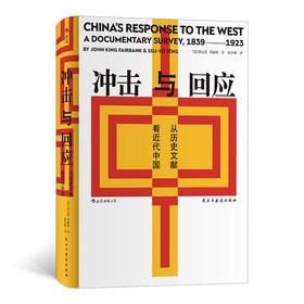 【预售】冲击与回应 从历史文献看近代中国(费正清主编并撰写导论 中国近代思想领域的文献汇编与评论的完美结合)