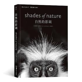 自然的影调(动物摄影大师范登伯格突破摄影界限之作 摒弃规则和色彩,以非同寻常的摄影眼去发现自然摄影的另一种可能 从图像深入到诗歌与哲学的领域,带你拓宽对自然摄影及艺术意义的认知)