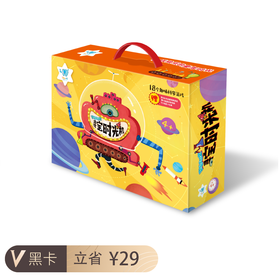 六一儿童节科学实验套装盒子——寻宝时光机