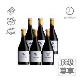 【买红酒,升黑卡,最划算】【6支包邮】Warramunda 华乐达黑皮诺干红葡萄酒W酒庄2015年750ml/瓶澳洲进口国内发货