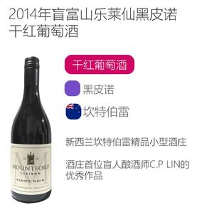 2014年盲富山乐莱仙黑皮诺干红葡萄酒 Mountford Liaison Pinot Noir 2014