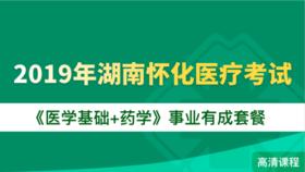 2019年湖南怀化医疗考试《医学基础+药学》事业有成套餐