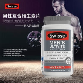 【男士复合维生素】swisse男士复合维生素120粒 一片补充53种男士营养