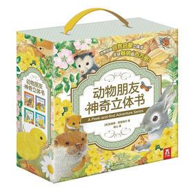 动物朋友神奇立体书(4册)  适读年龄:2+  原价:275.20元