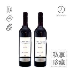 【买红酒,升黑卡,最划算】【2支装】Possums Estate2007珀思西拉干红葡萄酒750毫升/瓶 澳洲进口国内发货