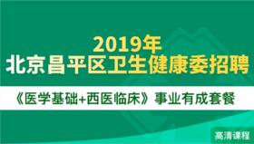 2019年北京昌平區衛生健康委招聘《醫學基礎+西醫臨床》事業有成套餐