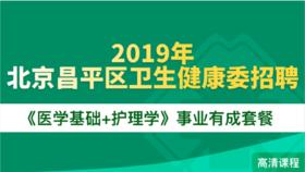 2019年北京昌平區衛生健康委招聘《醫學基礎+護理學》事業有成套餐