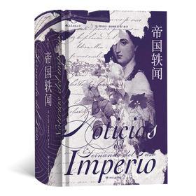 帝国轶闻(马尔克斯推崇的大作家,2015年塞万提斯奖得主 费尔南多•德尔帕索潜心十年创作的全景文学巨著, 《百年孤独》之后蕞拉美的拉美小说。)