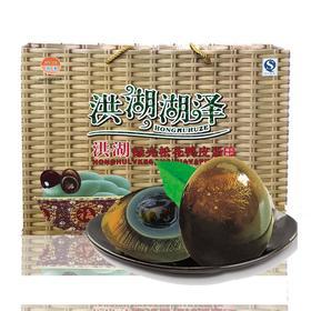 洪湖特产  绿壳松花鸭皮蛋礼盒 30枚/盒(限武汉区域)