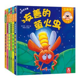 动物捉迷藏系列(6册)V2.1  适读年龄:0+  原价:538元