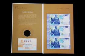 《汤显祖400周年纪念券》