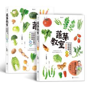【套装】蔬菜教室 春夏秋冬