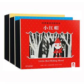 经典童话光影绘本(共3册)适读年龄:3+ 原价:239.40