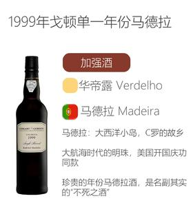 1999年戈顿单一年份马德拉 Cossart Gordon Colheita Single Harvest 1999