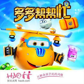超级飞侠来了!早鸟票七折!!6月8日  北京剧院  豪华亲子舞台剧 超级飞侠《多多帮帮忙》
