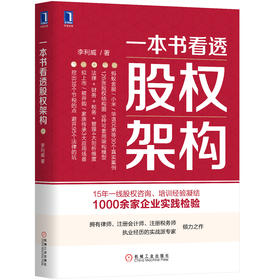 8059639|一本书看透股权架构(签名版,赠送105张电子版股权架构图)