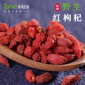 【塔玛庄园】新疆野生红枸杞罐装190g 天然盐津味道 自有基地 新疆特产