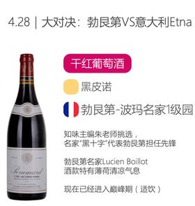 【勃艮第vs Etna 3号酒】Domaine Lucien Boillot & Fils Pommard Les Croix Noires Premier Cru 】 2011