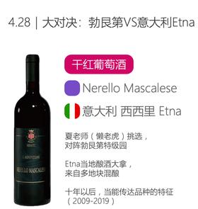 【勃艮第vs Etna 6号酒】 Benanti, Il Monovitigno Nerello Mascalese Sicily 2009, Red
