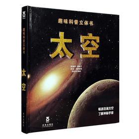 趣味科普立体书-太空V3.1  适读年龄:4+  原价:99.8元