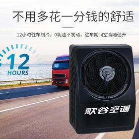歌谷(Colku)大货车驻车空调 24V直流电发电机 变频车载空调 分体式大货车顶置/背挂式空调 CEV-6000S背挂式空调 卡车之家