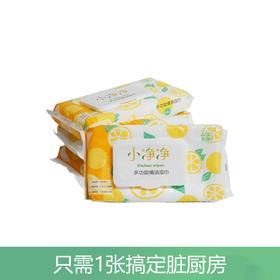 [枫颐]小净净橘油多功能湿巾!99%的家庭主妇都在用它!扔掉抹布洗洁精!只需1张搞定脏厨房!