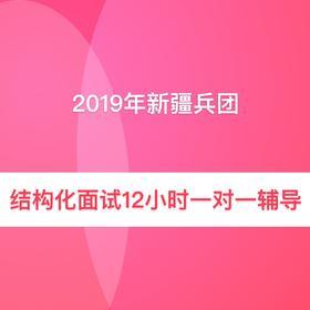 【2019年新疆兵团】结构化面试12小时一对一套餐