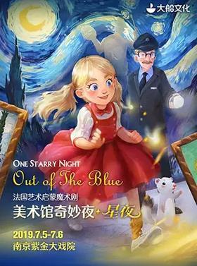 【南京站】大船文化·法国艺术启蒙魔术剧《美术馆奇妙夜·星夜》