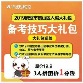 2019鹤壁市鹤山区入编大礼包(电子资料请看商品详情)