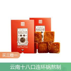 [枫颐]买3送1 古法原汁红糖400g/盒,云南十八口连环锅熬制,清甜不腻