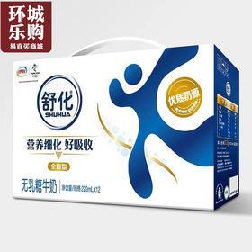 伊利舒化无乳糖全脂型牛奶200ml*12盒/提