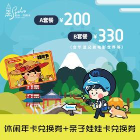 【特惠套餐】☆★☆惠民休闲年卡兑换券+亲子娃娃卡兑换券☆★☆休闲、遛娃两不误!