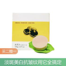 【买2送1】台湾无患子玉容皂 慈禧太后的驻颜秘方,淡斑美白抗皱纹用它全搞定!