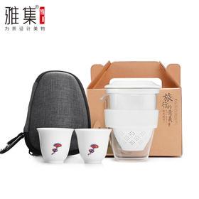 雅集 旅行茶具套装便携包式陶瓷玻璃快客杯一壶两杯功夫简约泡茶壶