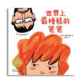 海豚传媒 绘本花园:世界上zui糟糕的爸爸(平装) 3-4-5-6-7岁 亲子父子绘本图画故事书 增进父子感情 父爱表达 晚安睡前故事书