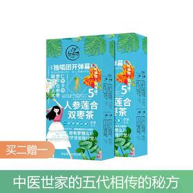买2送1 人参莲合双枣茶 20袋/盒  中医世家的五代相传的秘方!每天喝1袋,拯救你的垃圾睡眠!