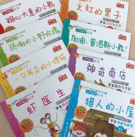 赠品:儿童绘本5本