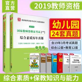 2019(下半年版)教师资格(幼儿园)综合素质+保教知识与能力【试卷】2本