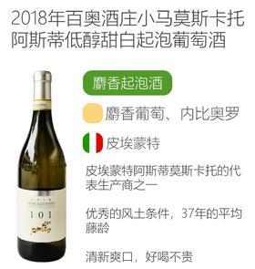 2018年百奥酒庄小马莫斯卡托阿斯蒂低醇甜白起泡葡萄酒Ca'del Baio 101 Moscato d'Asti DOCG 2018