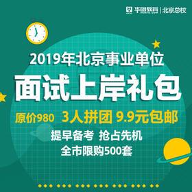 2019年北京事业单位面试上岸礼包