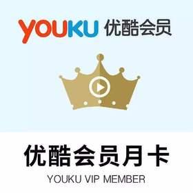 优酷视频VIP会员月卡