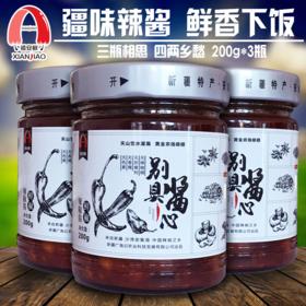 禧安椒鲜椒酱牛肉酱 | 精选用料 传统工艺 健康美味 | 200g/瓶【严选X米面粮油】