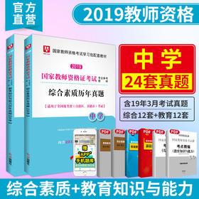 2019(下半年版)教师资格(中学)综合素质+教育知识与能力【试卷】2本装