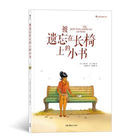 【预售】被遗忘在长椅上的小书(以书定情 以吻封缄 一本被遗落在长椅上的无主之书 在一位年轻姑娘的生命中激起了波澜)