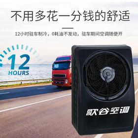 歌谷(Colku)驻车空调分体机 24V直流电发电机 大货车电动车载变频制冷空调 置顶/背挂式 驻车空调 卡车之家
