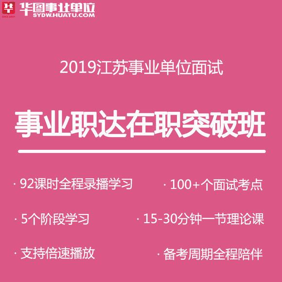 2019江蘇事業單位面試 【事業職達在職突破班】