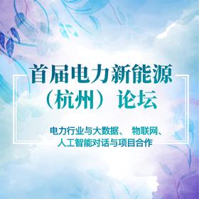 首届电力新能源(杭州)论坛门票