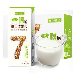 蜜饮楼兰每日坚果饮 | 原果磨浆 可以喝的每日坚果 | 250ml/12盒/箱【严选X乳品茶饮】